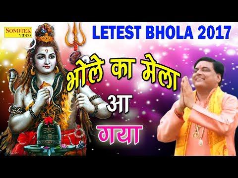 Latest Shiv Bhajan 2017 | Bhole Ka Mela Aa Gaya | भोले का मेला आ गया | Ramavtar Sharma | Sursatyam