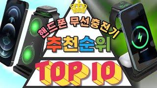 핸드폰 무선 충전기 가성비 인기제품 TOP10 비교 추…