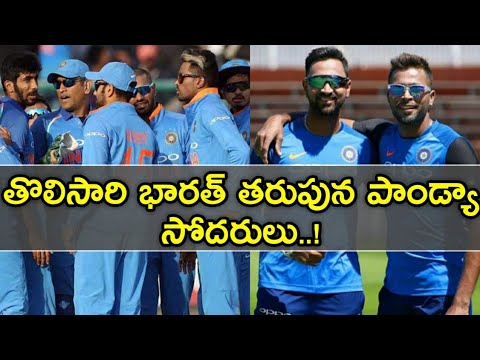 India vs New Zealand : Pandya Brothers are Playing for India in T20s