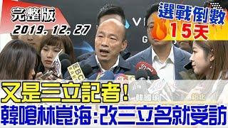 2019.12.27【#新聞大白話】又是三立記者! 韓嗆林崑海:改三立名就受訪