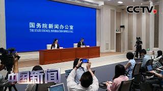 [中国新闻] 2020年《政府工作报告》补充修改89处 涵盖70%以上意见 | CCTV中文国际