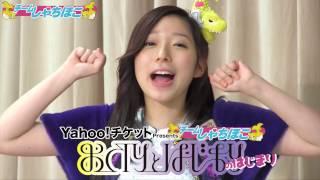 チームしゃちほこのスペシャル番組「おわりとはじまりのはじまり」第4弾.