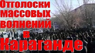 ОТГОЛОСКИ МАССОВЫХ ВОЛНЕНИЙ В КАРАГАНДЕ. ОСА КАЗАХСТАН