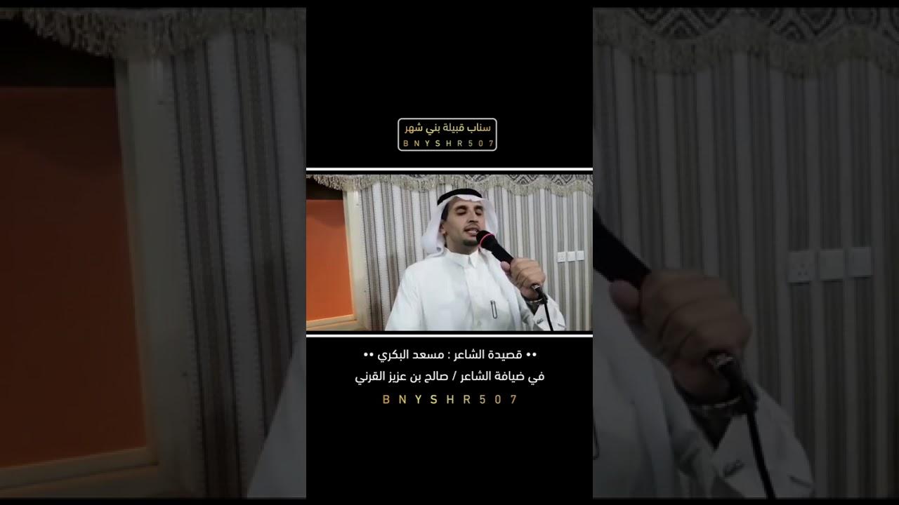 قصيدة الشاعر مسعد البكري  في ضيافة الشاعر صالح بن عزيز