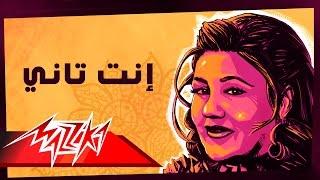 Enta Tany - Mayada El Hennawy إنت تاني - ميادة الحناوي