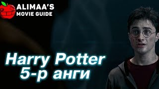 Alimaa's Movie Guide - Harry Potter & Order of the Phoenix