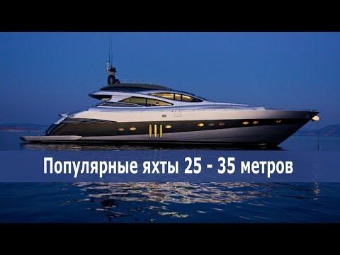 Самые популярные яхты. Моторные яхты 25-35 метров