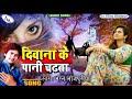 Bharat Bhojpuriya दागा देले बाडी रानी अब त पानी चढ़ता Bhojpuri sad Deewana ke Pani chadht