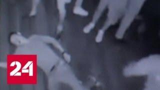 В Тамбове бывший сотрудник Уголовного розыска уложил на танцпол группу курсантов - Россия 24 thumbnail