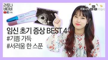 [라토나베이비] 임신 초기 증상 BEST 4 ( 힘든 이야기 쪼꼼)