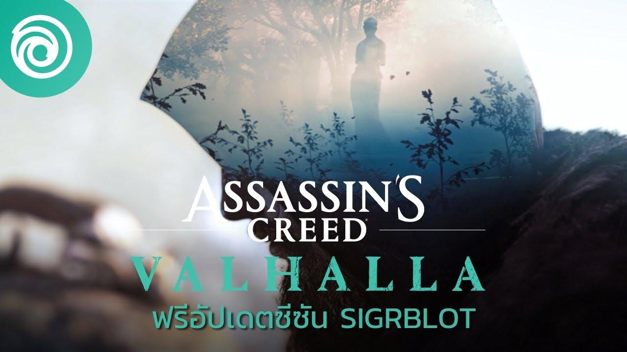 อัสแซสซินส์ ครีด วัลฮัลลา: ฟรีอัปเดตซีซัน SIGRBLOT - Assassin's Creed Valhalla