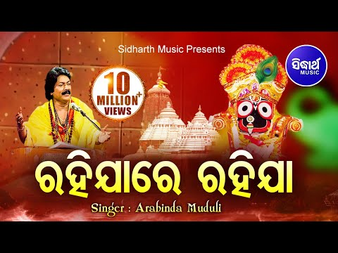 RAHIJA RE RAHI JA | Album-Maha Kartika | Arabinda Muduli | Sarthak Music