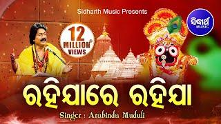 RAHIJA RE RAHI JA | Album-Maha Kartika | Arabinda Muduli | Sidharth TV | Sidharth Bhakti
