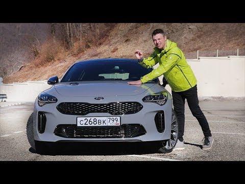 KIA Stinger 2018 Тест Драйв Панамерочка, Живи Игорь Бурцев