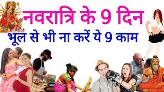 नवरात्रि के 9 दिन भूल से भी ना करें ये 6 काम, माता रानी को गुस्सा दिलाते हैं Mistakes Navratri 2019
