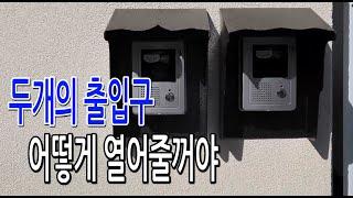 [인포먼트]나가지 않고 인터폰으로 문열어주기(feat.…