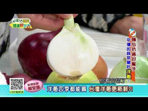 20180213  健康好生活  護心防癌好幫手  平價的蔬菜皇后『洋蔥』