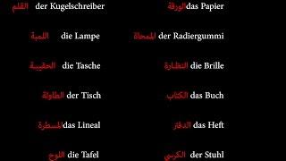 تعلم اللغة الالمانية (الدرس 5)  كلمات مهمة + المذكر المؤنث والحيادي وغيرهااااااا