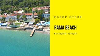 Обзор отеля Rama Beach в Бельдиби