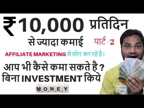 Part 2- AFFILIATE MARKETING से पैसे कैसे कमाते है ? | 15 मिनट में Free Amazon Affiliate Website