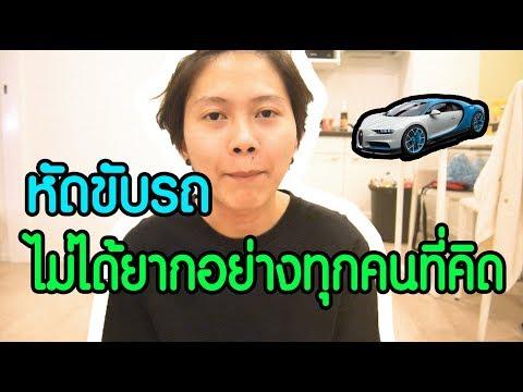 หัดเรียนขับรถ EP.2 | ไปโรงเรียนสอนขับรถ + ทำใบขับขี่ง่ายจัง !!