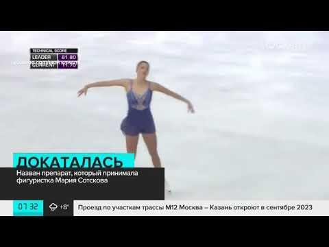 Названо вещество, найденное в допинг-пробе Марии Сотсковой - Москва 24