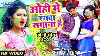 #Antra Singh Priyanka और #Pratik Mishra का यह सुपरहिट #VIDEO_SONG 2020 | Ohi Me Rangwa Lagana Hai