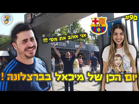 יום הכן של מיכאל ! הוא אמר כן להכל בברצלונה !