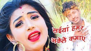 बंसीधर चौधरी लेटेस्ट विडियो - Saiya Hamar Akele Kamaay - सईया हमर अकेले कमाय - Latest Maithili Song