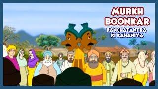Moorkh Boonkar  Panchatantra ( Hindi )