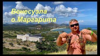 Обзор отеля HESPERIA Isla Margarita 2021 год остров Маргарита Венесуэла