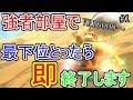 """【マリオカート8DX】負けたら即終了!""""ガチ""""マリオカート!!!"""