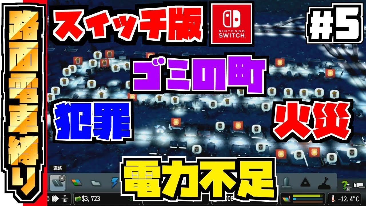 スカイライン Switch シティーズ