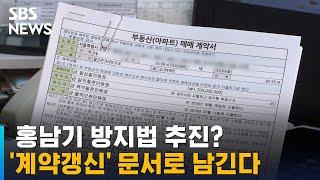 홍남기 방지법 추진?…'계약갱신청구' 문서로 남긴다 / SBS