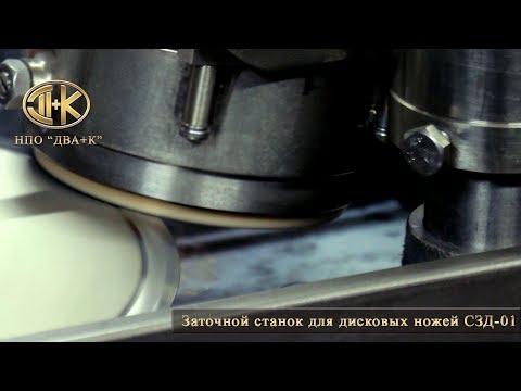 Видео о заточке наружных углов с обоих сторон дискового ножа на станке СЗД-01