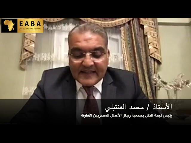 كلمة رئيس لجنة النقل بجمعية رجال الأعمال المصريين الأفارقه خلال مؤتمر النقل البحري المصري والإفريقي