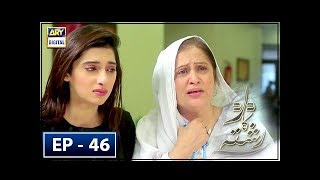 Dard Ka Rishta Episode 46 - 27th June 2018 - ARY Digital Drama