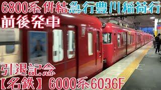 引退記念【名鉄】6000系6036F 〜6800系併結 急行豊川稲荷行 前後発車〜