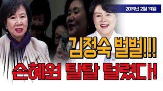 (속보) 손혜원 탈탈 털렸다! 김정숙 벌벌! (진성호의 돌저격) / 신의한수