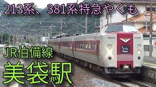 【JR伯備線】213系 381系特急やくも 美袋駅発着&通過集