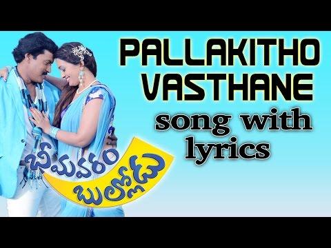 Pallakitho Vasthane Song With Lyrics - Bhimavaram Bullodu Movie Songs - Sunil, Esther
