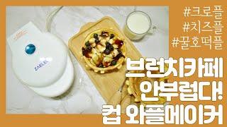 컵 와플메이커로 만드는 간식크로플치즈플꿀호떡플