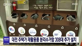 대전시, 재활용품 분리수거함 308대 확대 설치/대전M…