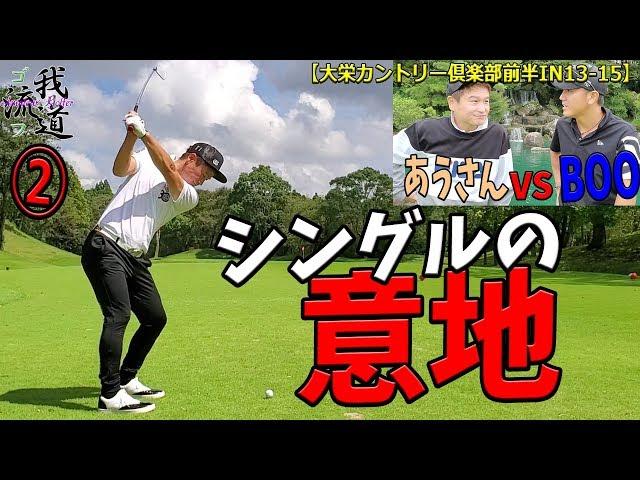 【シングルゴルファーマッチ検証②】BOOも意地で取り返す!VS早朝シューティング部あうさん【大栄カントリー前半IN13-15】
