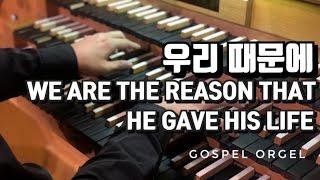 [Organ cover] (58)우리 때문에(We Are The Reason That He Gave His Life)새벽기도음악,묵상기도음악,예배전주