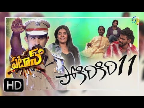 Patas | 30th  December 2017 |  Pokiri Movie Spoof | Full Episode 649 | ETV Plus