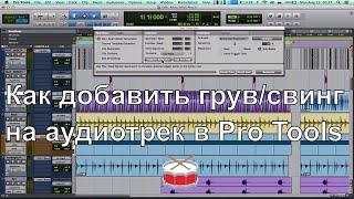 Уроки Pro Tools - Как добавить грув/свинг на аудиотрек