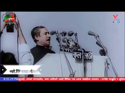 Ytv Bangla Bangobondhu Sheikh Mujibur Rahman 7th March Speech. 1971...