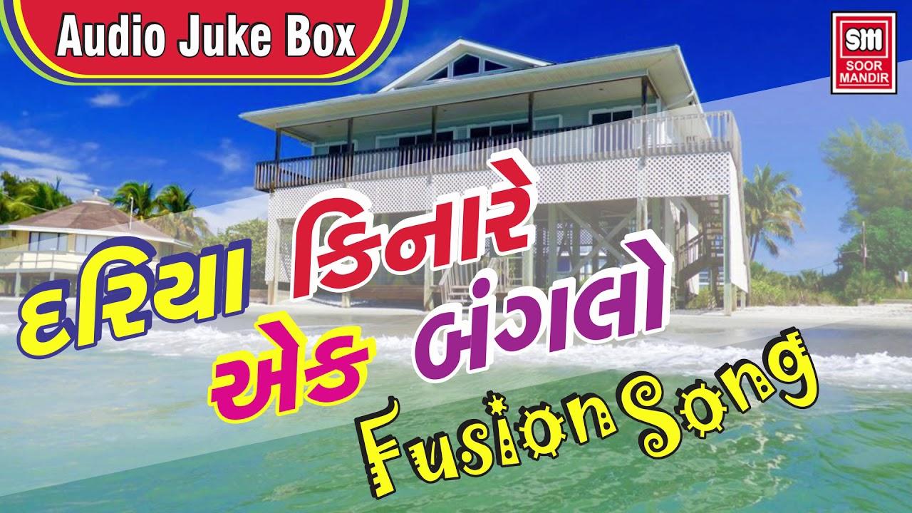 Dariya Kinare Ek Bunglow - Gujarati Fusion Song - Nayan Rathod = Soormandir