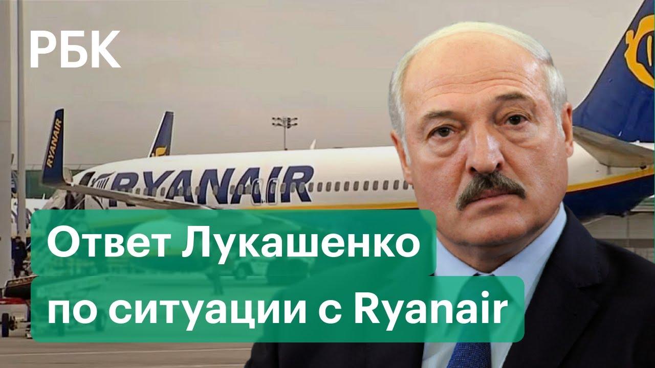 Лукашенко об обвинении в угоне самолета Ryanair и допросах Протасевича и россиянки Сапеги